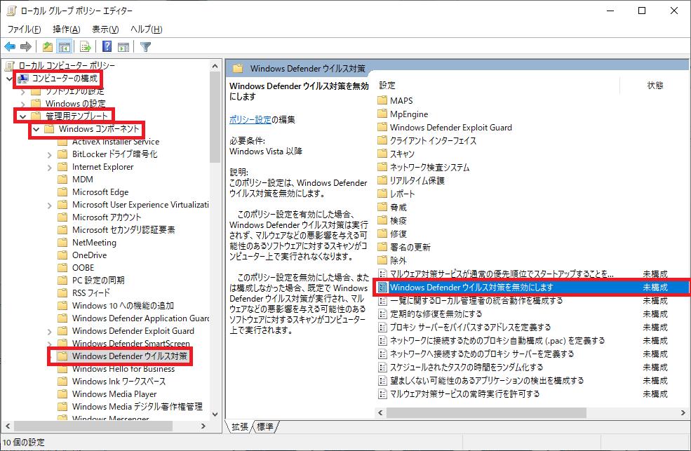 [コンピュータの構成]-[管理用テンプレート]-[Windowsコンポーネント]-[Windows Defenderウイルス対策]