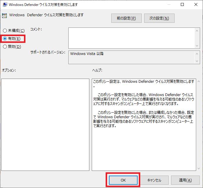 「Windows Defenderウイルス対策を無効にします」