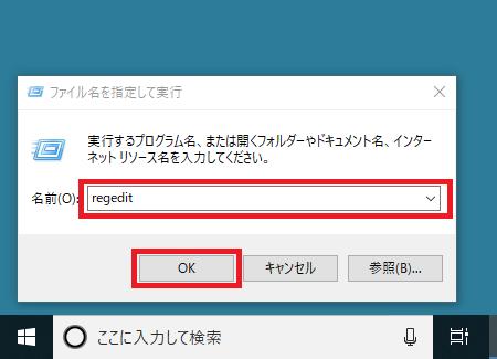 [スタートメニュー]-[右クリック]-[ファイル名を指定して実行(R)]をクリック