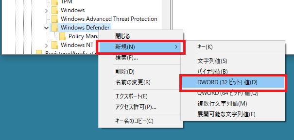 >[Windows Defender]を右クリックし「新規(N)」-「DWORD(32ビット)値(D)」をクリック