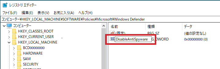 「DisableAntiSpyware」に変更