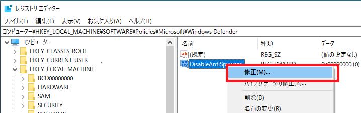 「DisableAntiSpyware」右クリックし「修正」をクリック