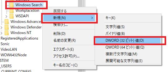 [Windows Search]を右クリックし「新規(N)」-「DWORD(32ビット)値(D)」をクリック