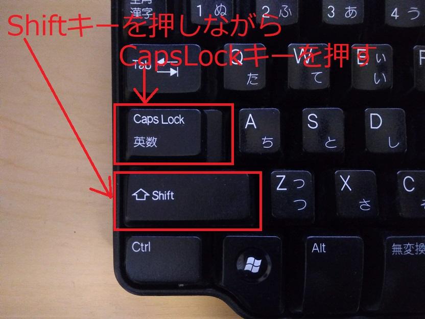 「Shift」キーを押したまま「CapsLock」キー