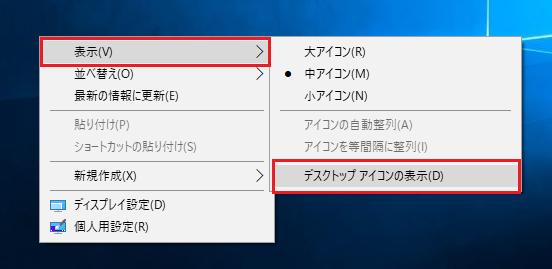 「表示」-「デスクトップアイコンの表示」の順にクリック