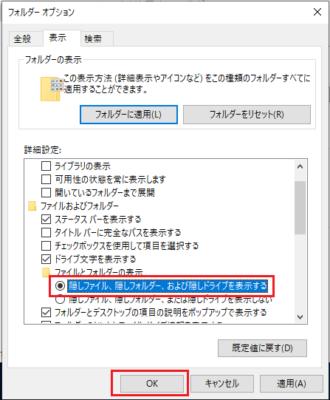 「隠しファイル、隠しフォルダー、またはドライブを表示する」を選択し「OK」