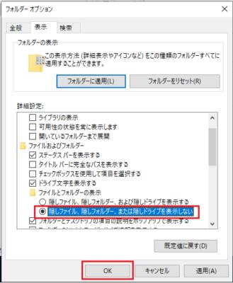 「隠しファイル、隠しフォルダー、またはドライブを表示しない」を選択し「OK」