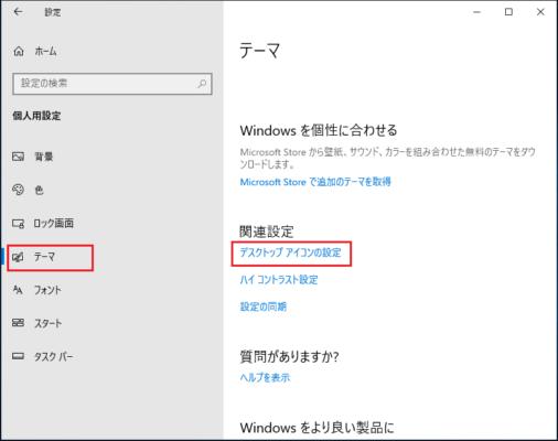 関連設定」の「デスクトップアイコンの設定」をクリック