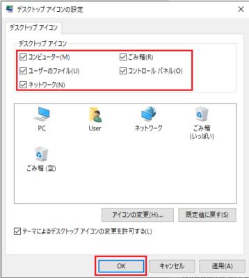 デスクトップアイコン」欄からデスクトップに表示させたいアイコンのチェックボックスにチェックを入れて「OK」をクリック