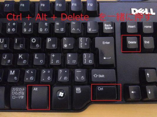 「Ctrl」「Alt」「Delete」キーを同時に押す