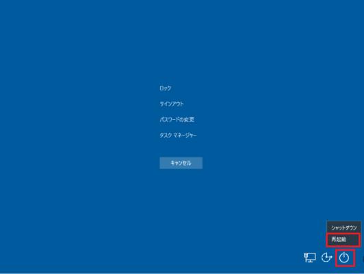 画面右下の電源ボタンをクリックし、表示された「再起動」をクリックして再起動