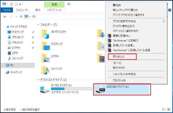 CD/DVDドライブを右クリックし、「取り出し」をクリック