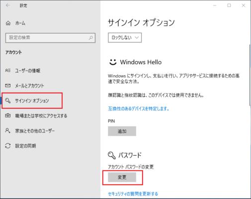 「サインインオプション」をクリックし、画面右側、「アカウント パスワードの変更」 欄の「変更」をクリック