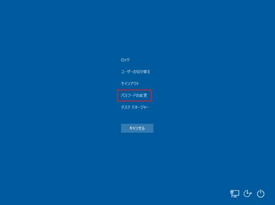 「パスワードを変更」をクリック
