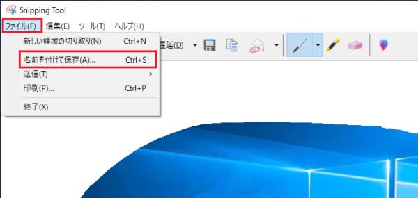 「ファイル」-「名前を付けて保存」をクリックし画像を保存