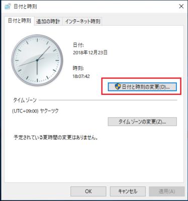 「日付と時刻の変更(D)」をクリック