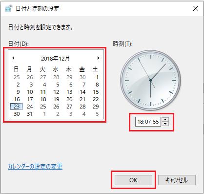 「日付と時刻の設定」画面が表示されるので日付はマウスで設定し、時刻はキーボードで直接入力