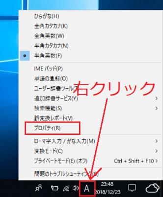 タスクバー右側通知領域の入力モード表示部分を右クリックし、「プロパティ」をクリック