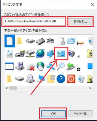 「下の一覧からアイコンを選択(S):」欄からアイコンを選択し「OK」をクリック