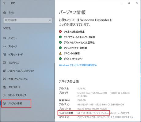 画面左側メニュー一番下の「バージョン情報」をクリック
