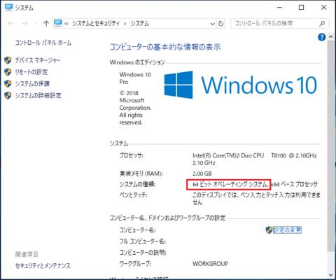 Windowsの32bit/64bitが記載