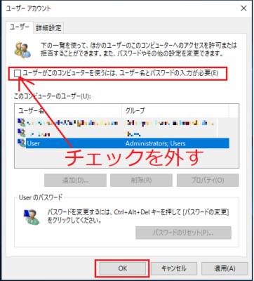 チェックボックス「ユーザーがこのコンピューターを使うには、ユーザー名とパスワードの入力が必要(E)」のチェックを外します。 続けて「OK」をクリック