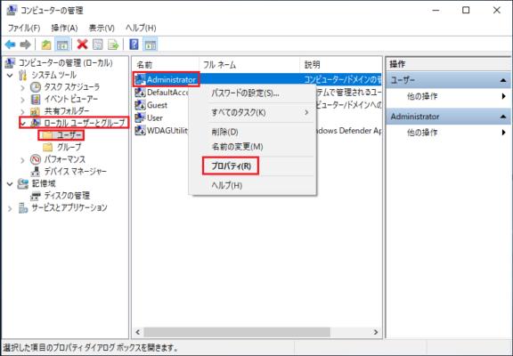 「ローカルユーザとグループ」-「ユーザ」の順に開き、画面右側の「Administrator」を右クリックします。 続けて「プロパティ(R)」をクリック