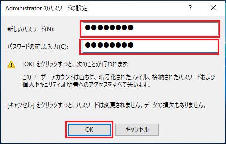 「Administratorのパスワードの設定」画面の「新しいパスワード(N)」欄と「パスワードの確認入力(C)」欄を入力し「OK」をクリック