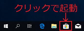 「タスクバー」から「Microsoft Store」アイコンをクリック