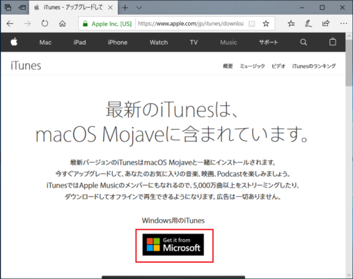 「Get it from Microsoft」をクリック