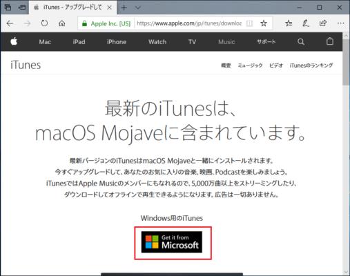 「Get it from Microsoft」をクリック