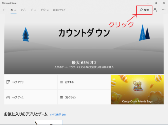 「Microsoft Store」画面右上の「検索」をクリック