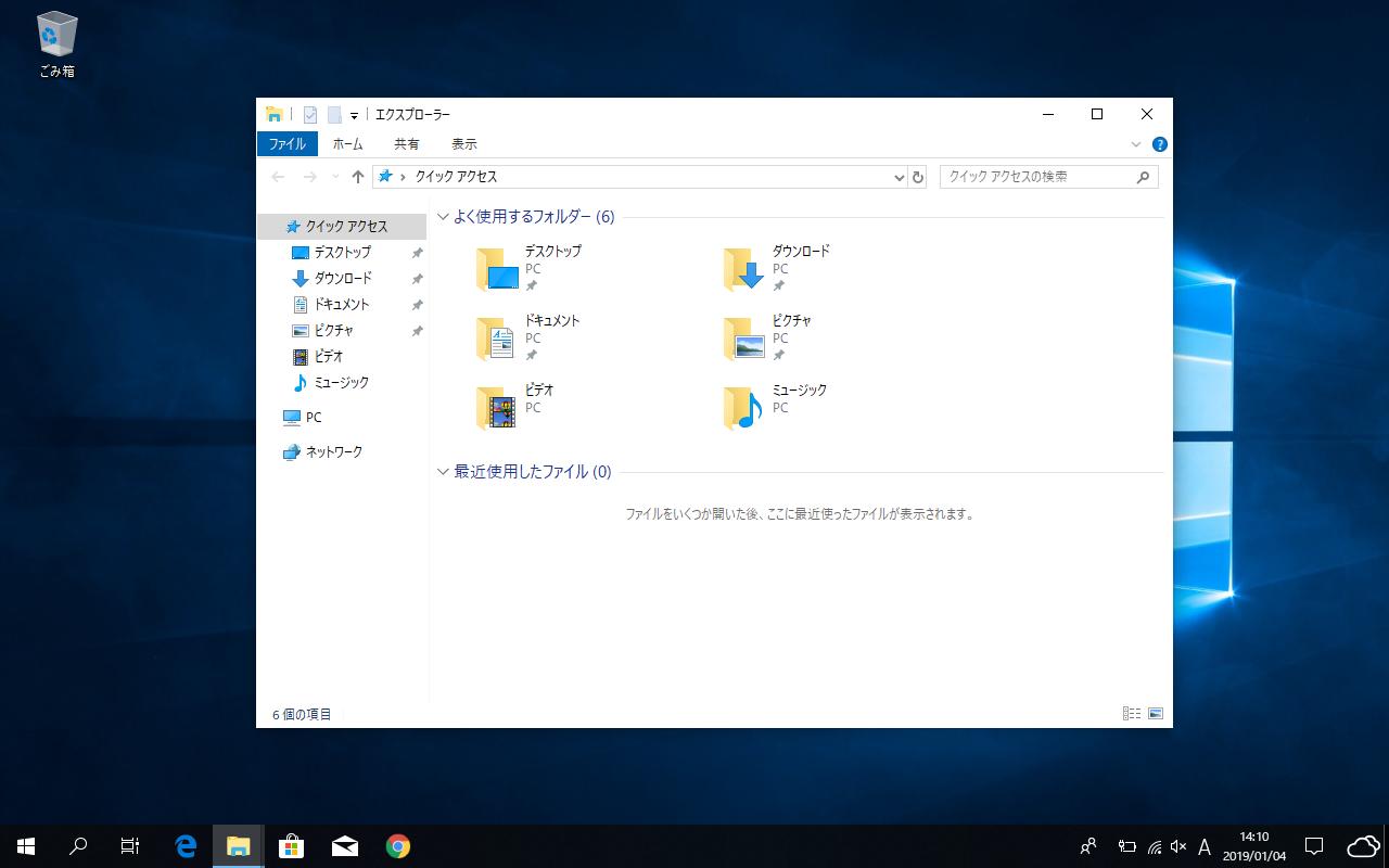 デスクトップモード