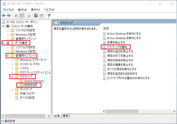 「ユーザーの構成」-「管理テンプレート」-「デスクトップ」-「デスクトップ」