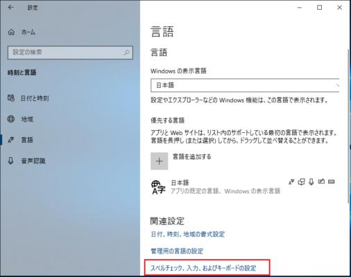 画面右側の「スペルチェック、入力、およびキーボードの設定」をクリック