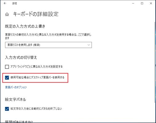 「□使用可能な場合にデスクトップ言語バーを使用する」にチェック