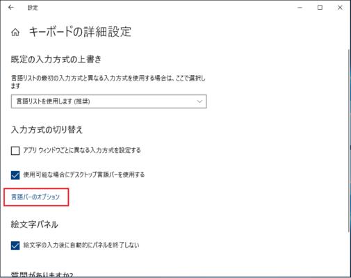 「言語オプション」をクリック