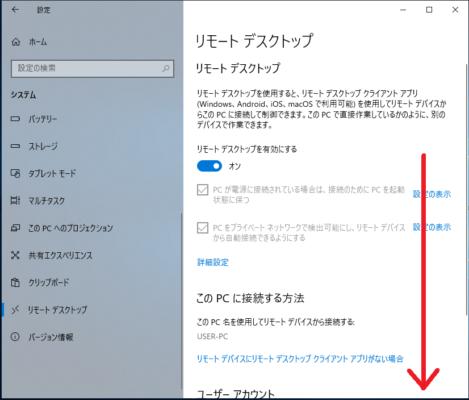 「リモートデスクトップ」の設定画面を開き画面右側を下へスクロール