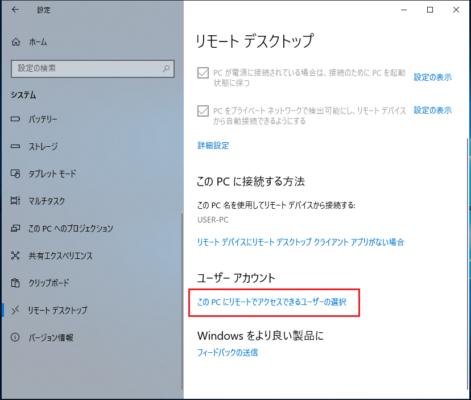 「このPCにリモートでアクセスできるユーザーの選択」をクリック