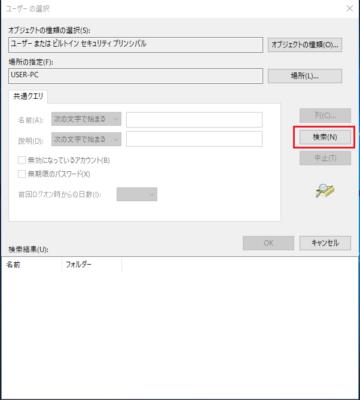 「検索」をクリックし登録されているユーザを表示
