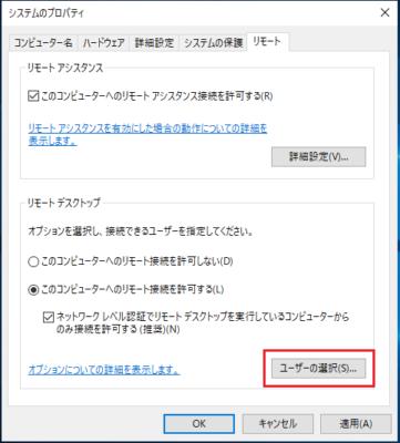 「システムのプロパティ」を開き「ユーザーの選択(S)」をクリック