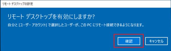 確認メッセージ「リモートデスクトップを有効にしますか?」