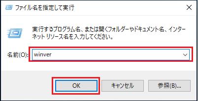「winver」と入力して「OK」をクリック