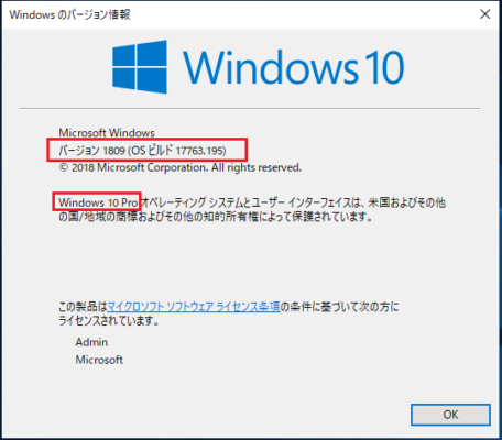 「Windowsのバージョン情報」が起動