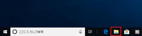 「エクスプローラー」アイコンをクリック