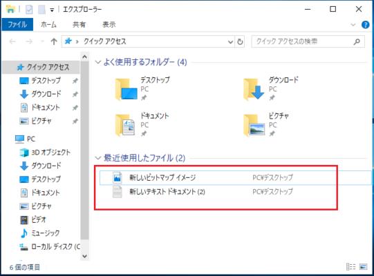 「最近使ったファイル」