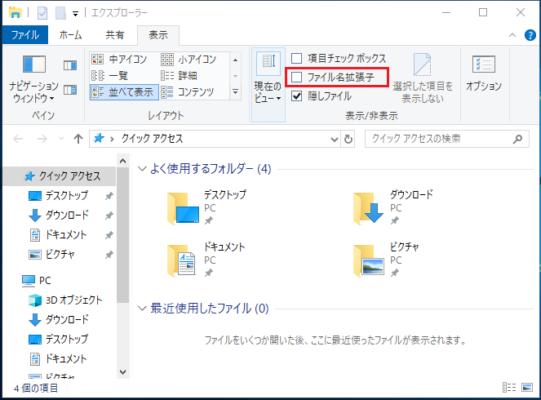 「ファイル名拡張子」のチェックボックスオフ