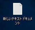 拡張子なしファイル