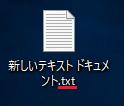 拡張子ありファイル