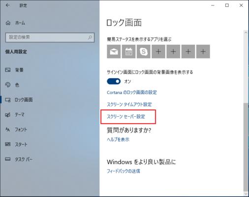 画面右側の「スクリーンセーバー設定」をクリック